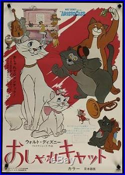 ARISTOCATS Japanese B2 movie poster A WALT DISNEY Vintage 1970