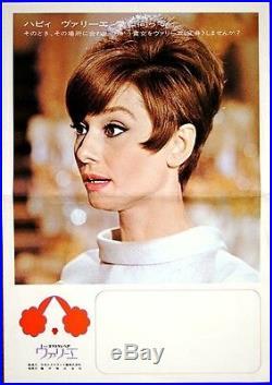 AUDREY HEPBURN VARIEE Hairpiece 1967 Japanese advertising poster Vintage RARE