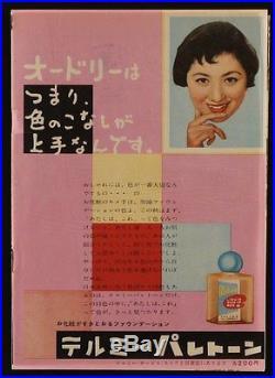FUNNY FACE Vintage Japanese movie program AUDREY HEPBURN VERY RARE 1957