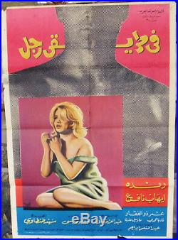 Man in my Way, Egyptian Arabic Movie Vintage Film Poster 60s