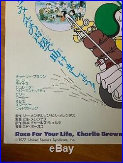 Original Vintage RACE FOR YOUR LIFE, CHARLIE BROWN! /SNOOPY JAPANESE Poster B2
