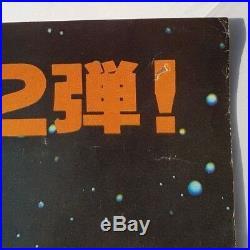 VINTAGE ORIGINAL CINEMA POSTER EMPIRE STRIKES BACK 1980 JAPANESE B2 20 x 28.5