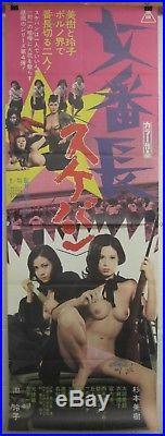 Vintage 1972 Japanese PINKY VIOLENCE 20x58 Poster GIRL BOSS REVENGE SUKEBAN