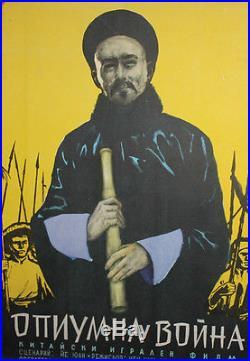 Vintage Print China Movie Poster The Opium war