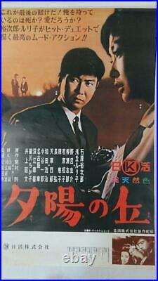 Yujiro Ishihara Japanese Movie Nikkatsu Calendar Posters Size 86 cm Vintage 1988